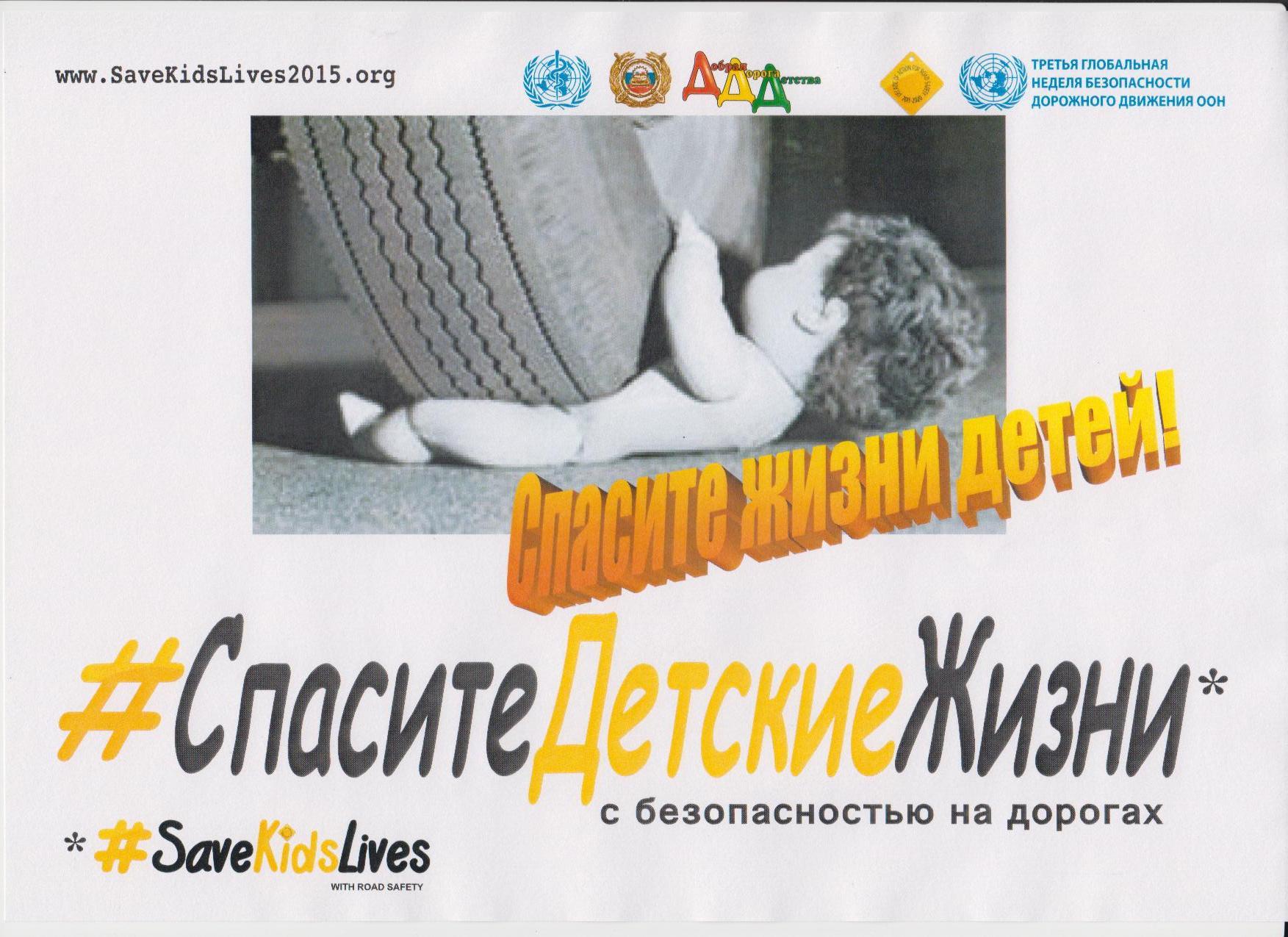 exclus save kids lives - HD1753×1275